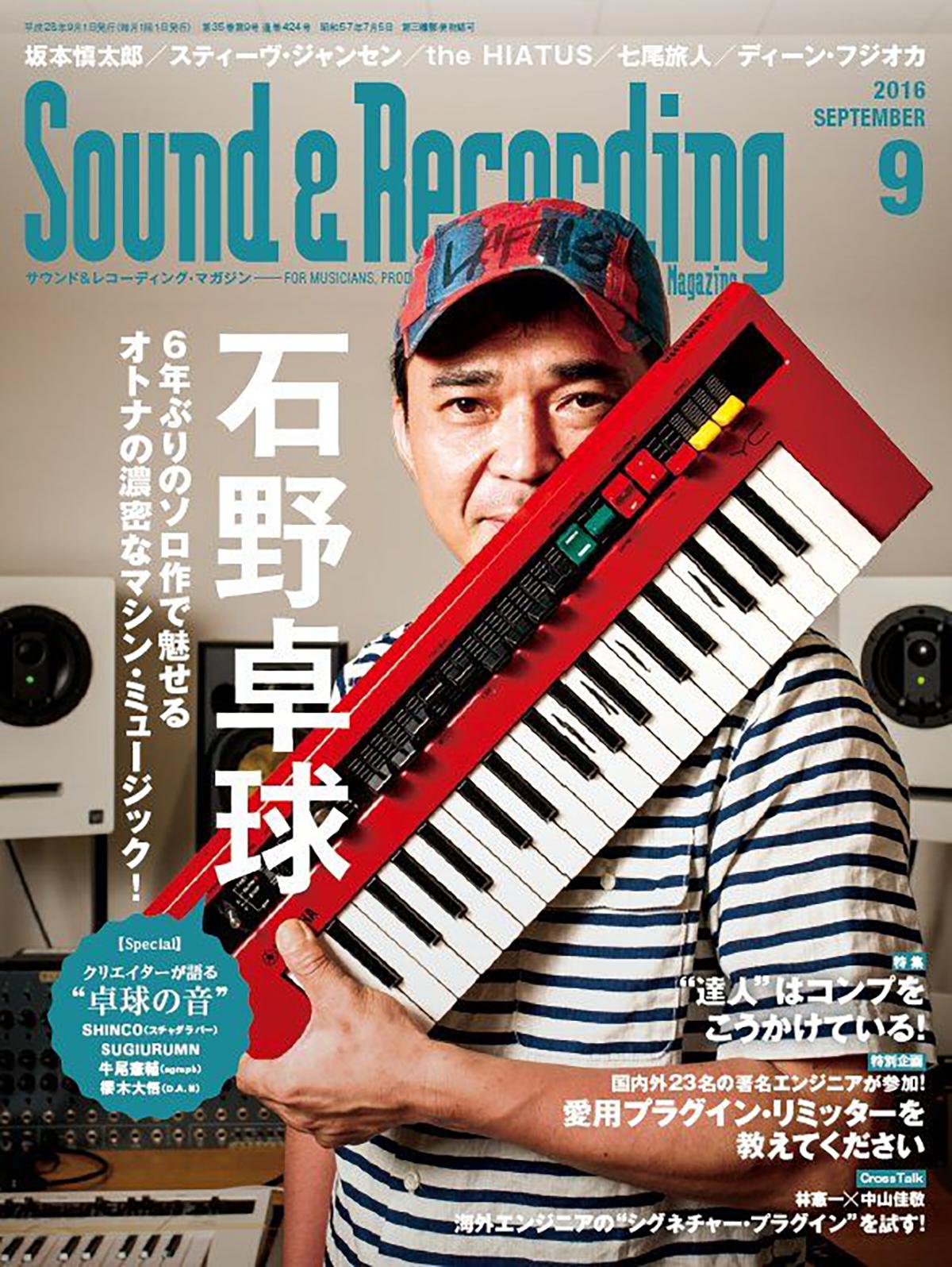 『Sound & Recording Magazine 2016年9月号』