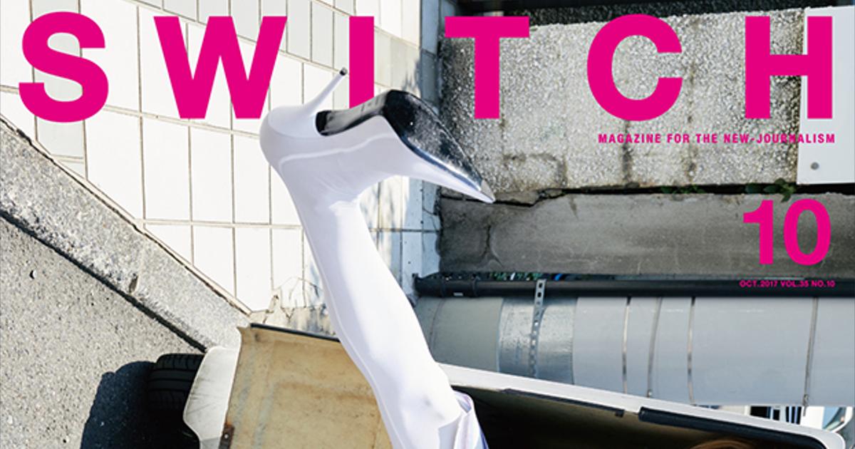 SWITCH | Daito Manabe・LOCUS