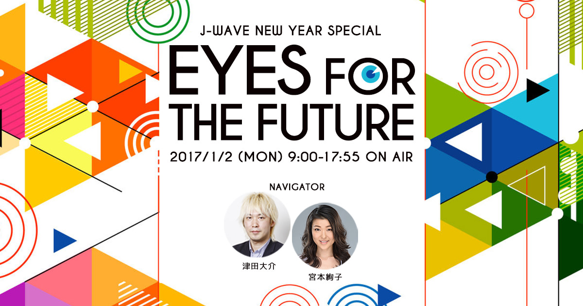 J-WAVE NEW YEAR SPECIAL EYES FOR THE FUTURE