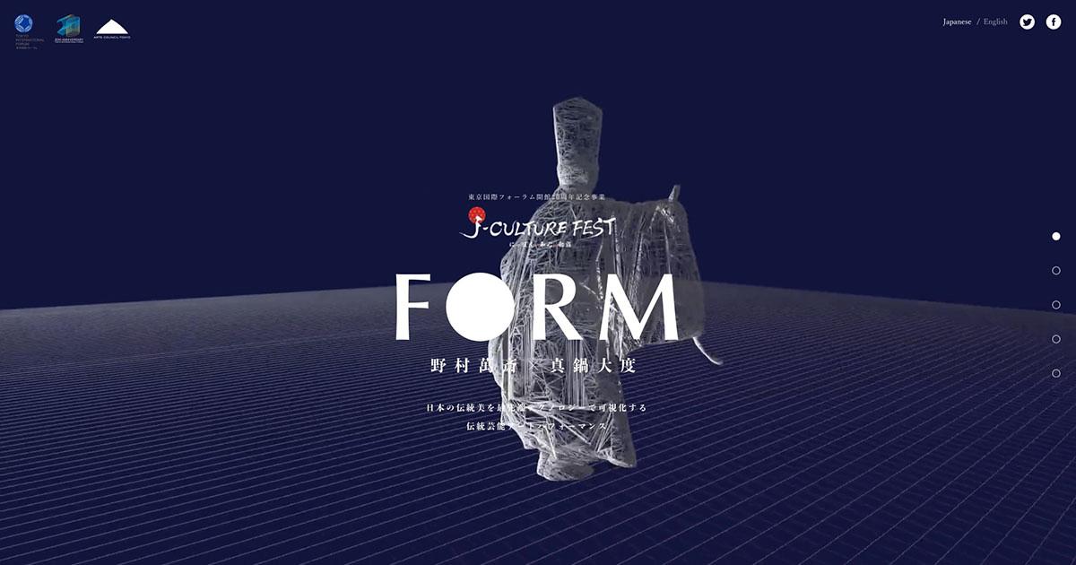 東京国際フォーラム - FORM