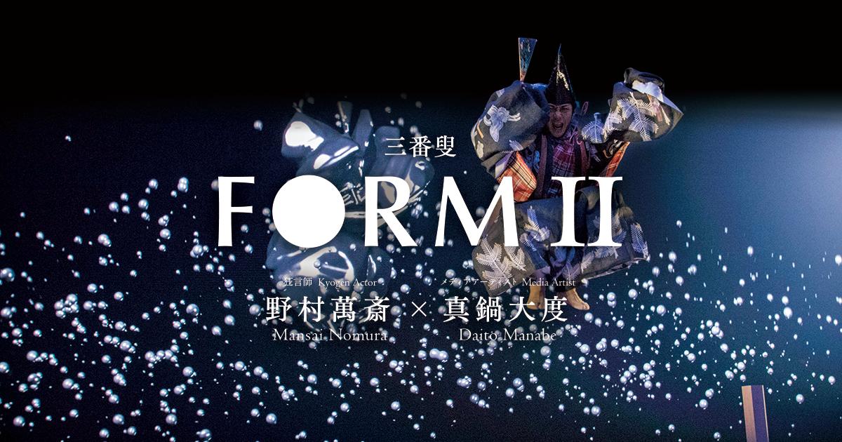 """Mansai Nomura × Daito Manabe """"FORM II"""""""