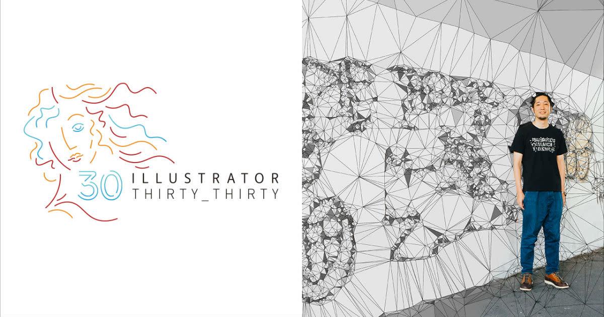「Illustrator 30_30」に掲載