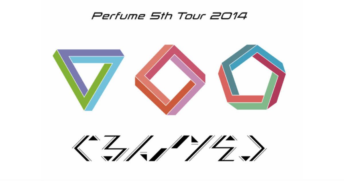 Perfume 5th Tour 2014 - ぐるんぐるん