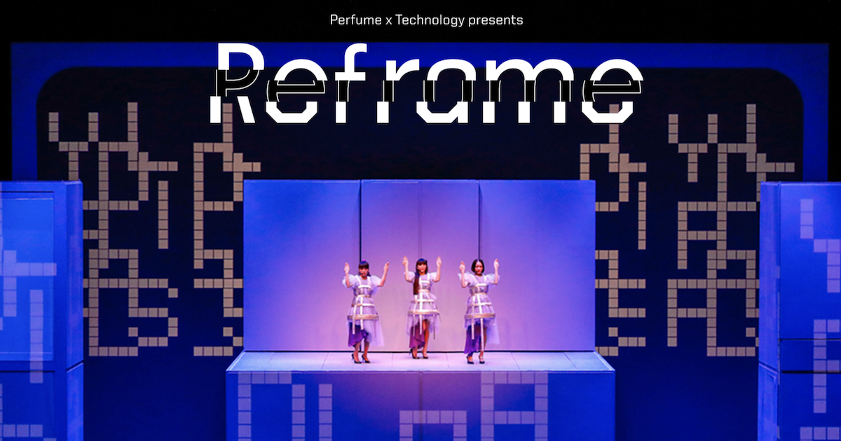 "Daito Manabe will have a commentary on a secondary channel with Perfume to explain the technology for ""Perfume×TECHNOLOGY presents ""Reframe"" """