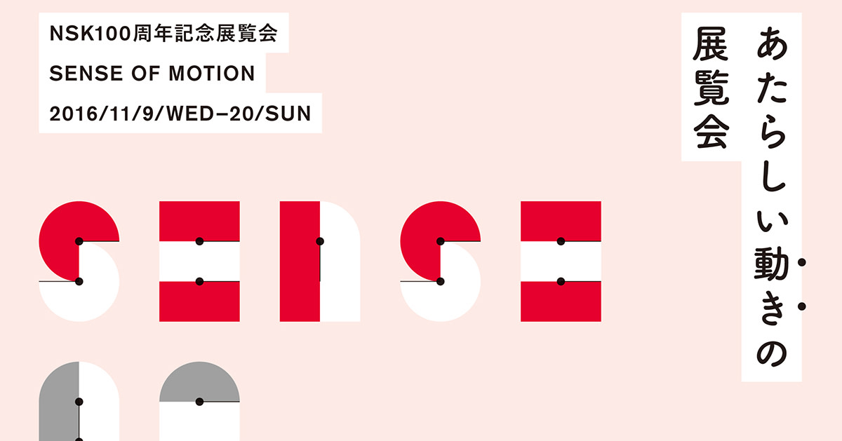 "NSK 100 year anniversary exhibition ""SENSE OF MOTION"""