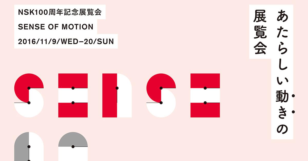 NSK100周年記念展「SENSE OF MOTION」