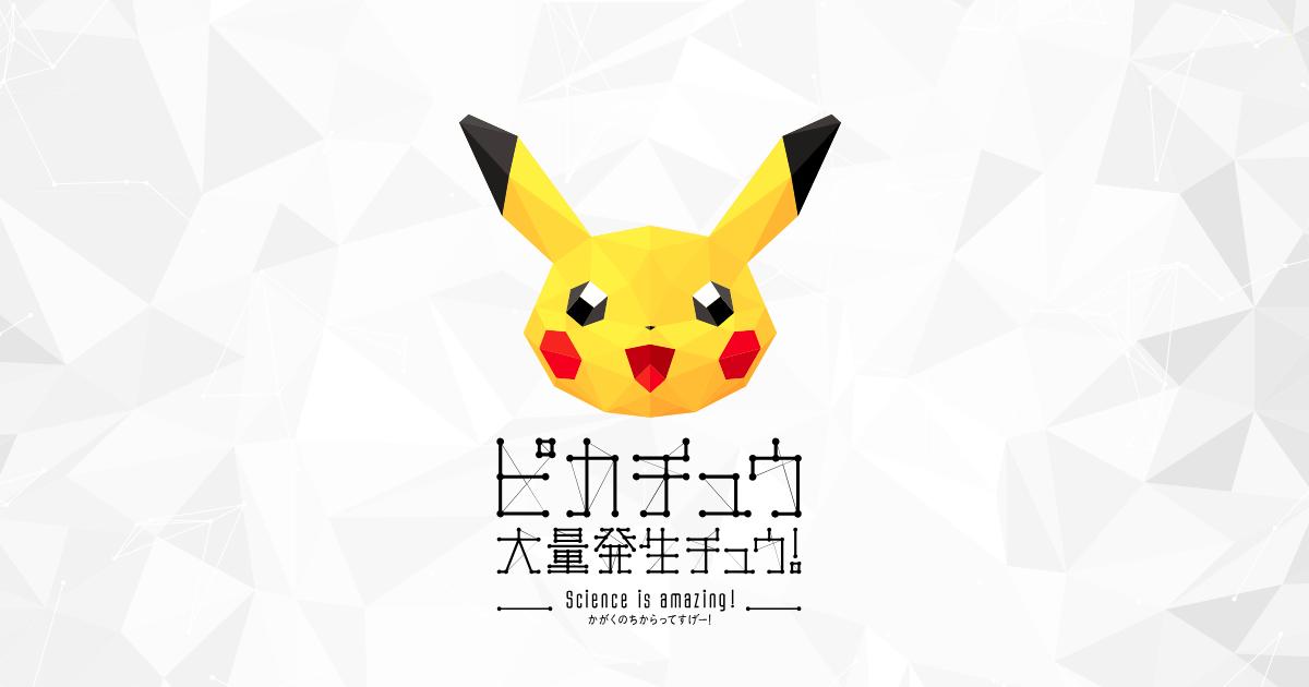「Pokémon Synchronicity」の演出の一部、クライマックスシーンをライゾマティクスリサーチが担当。