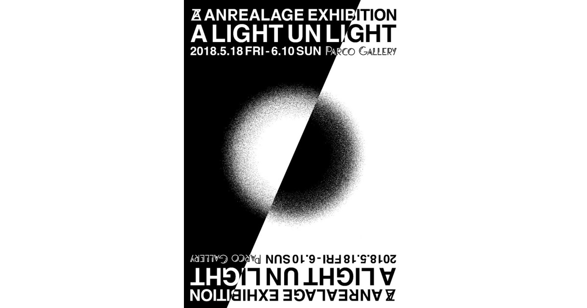 A LIGHT UN LIGHT by ANREARAGE will be held at Nagoya PARCO.