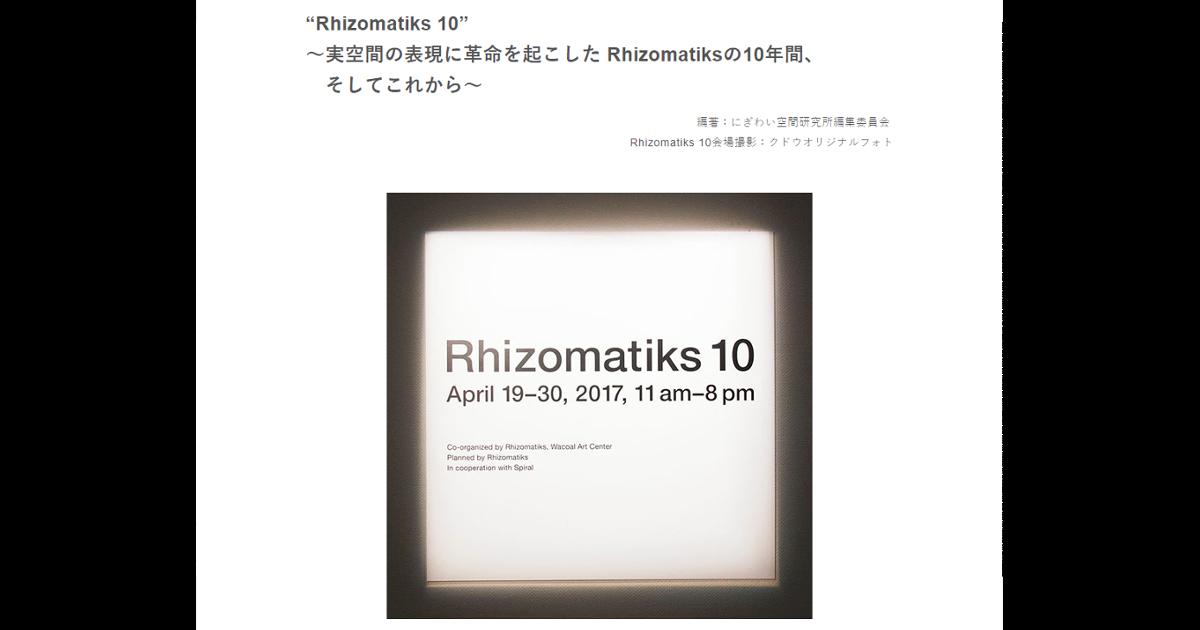 Rhizomatiks 10 〜実空間の表現に革命を起こした Rhizomatiksの10年間、そしてこれから〜
