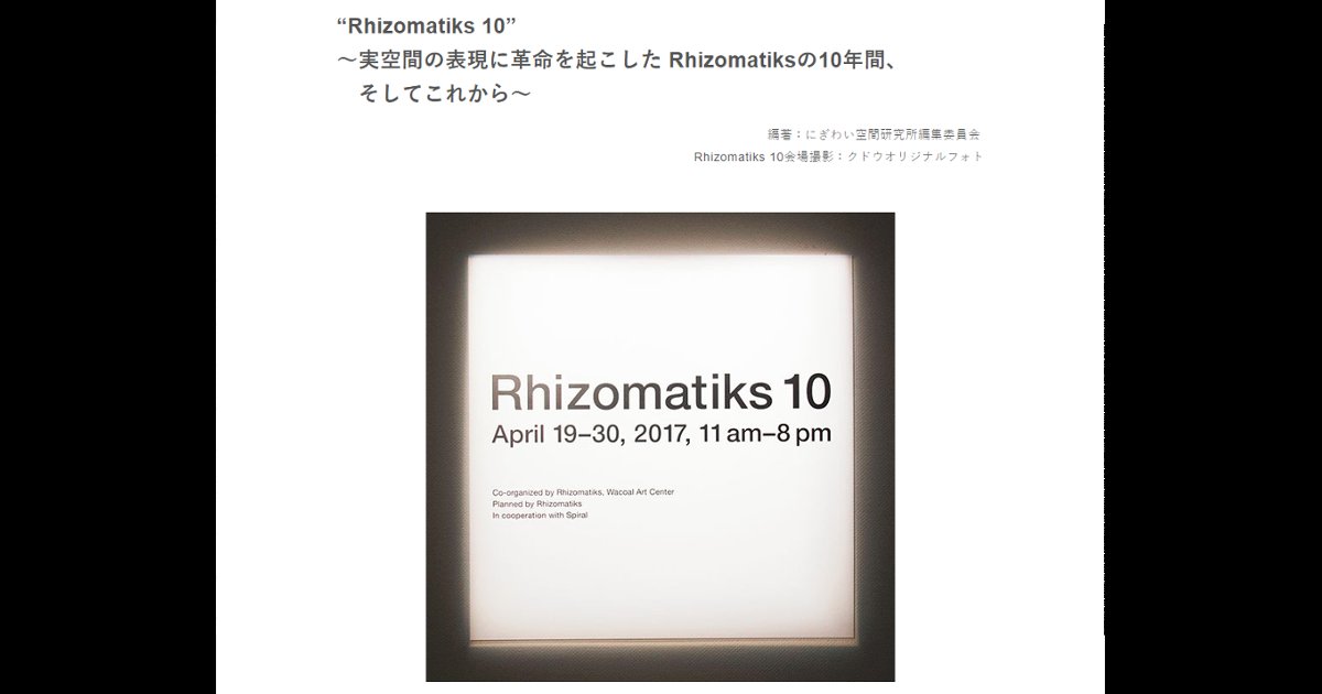 Rhizomatiks 10 〜How Rhizomatiks Made Revoutionary Expressions in the Real Space, and What Awaits〜