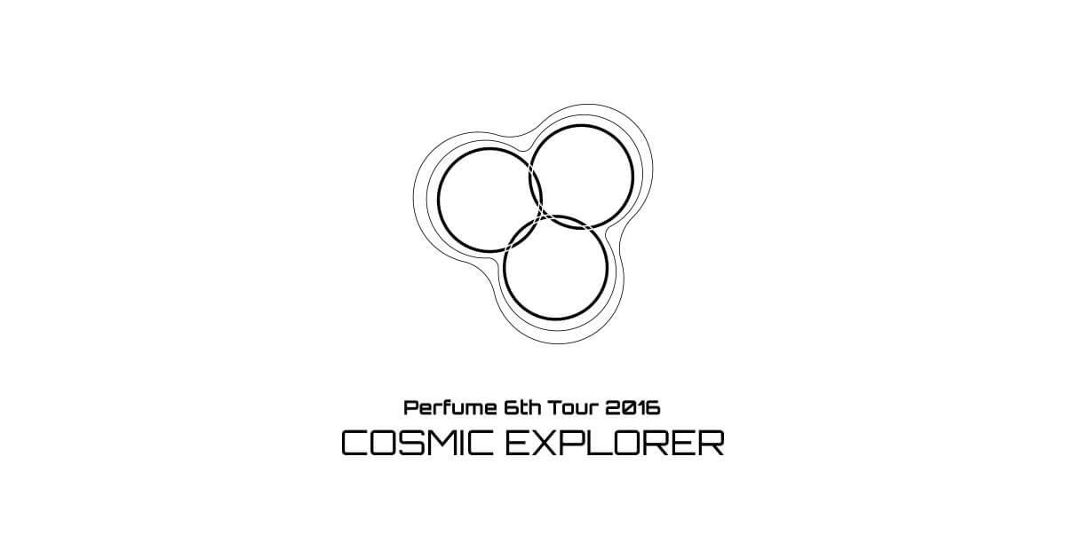 Perfume 6th Tour 2016「COSMIC EXPLORER」ツアーロゴ、エンブレム、T-シャツ