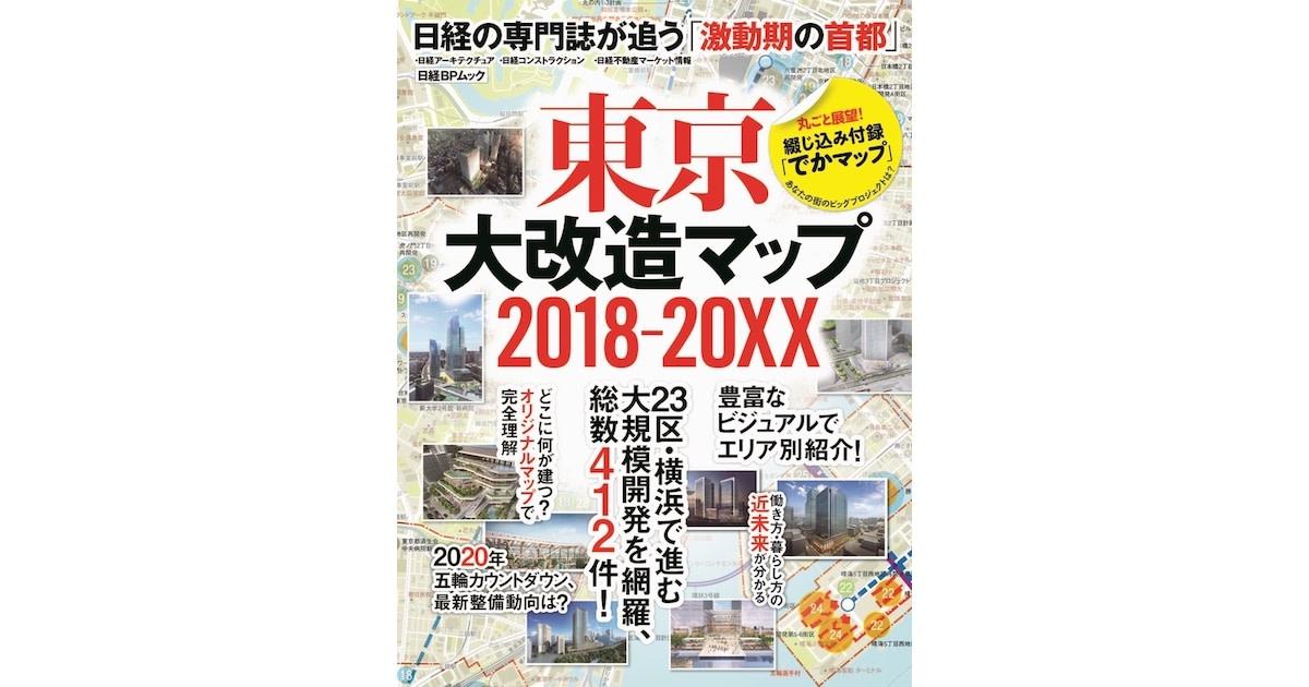 """日経ムック """"東京大改造マップ 2018-20XX""""にて齋藤精一インタビュー"""