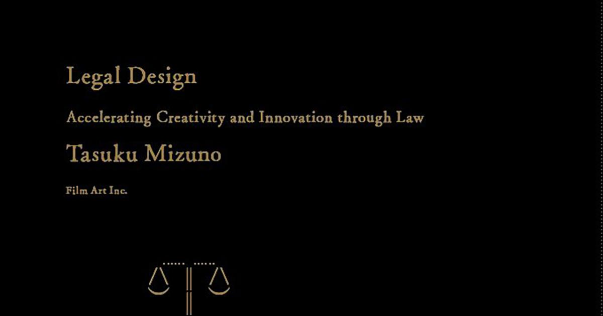 「法のデザイン」トークイベント