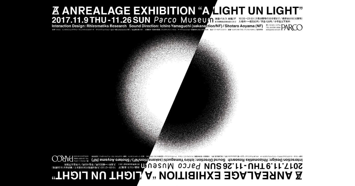 "ANREALAGE Exhibition ""A LIGHT UN LIGHT"" 3 days left!"