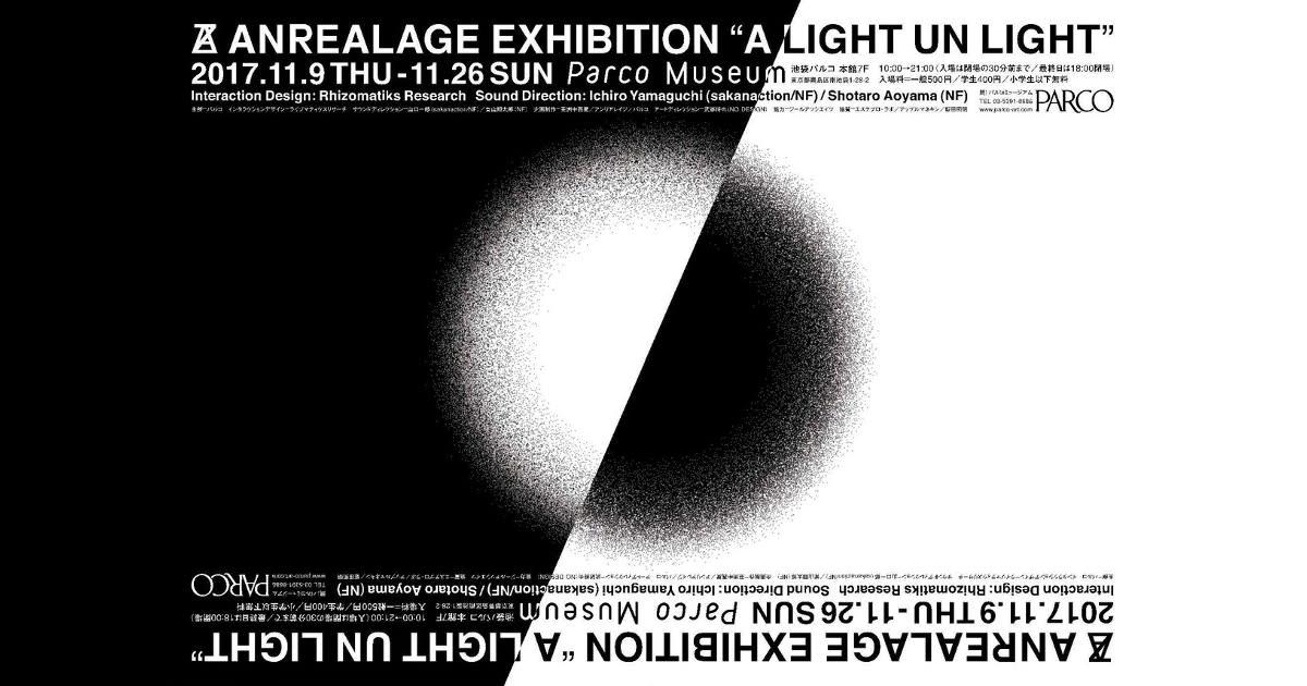 "ANREALAGE展覧会 ""A LIGHT UN LIGHT"" 残り3日!"
