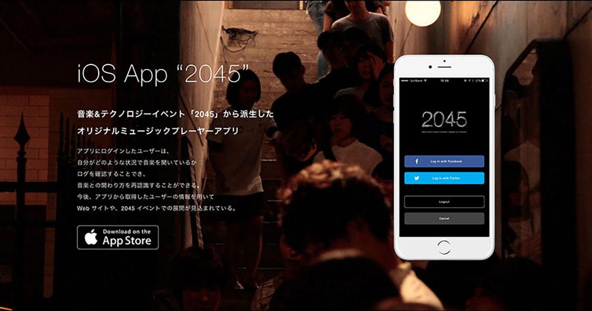 「2045」アプリ
