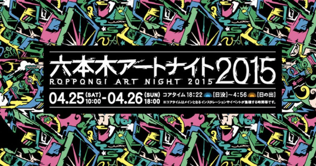 Roppongi Art Night 2015