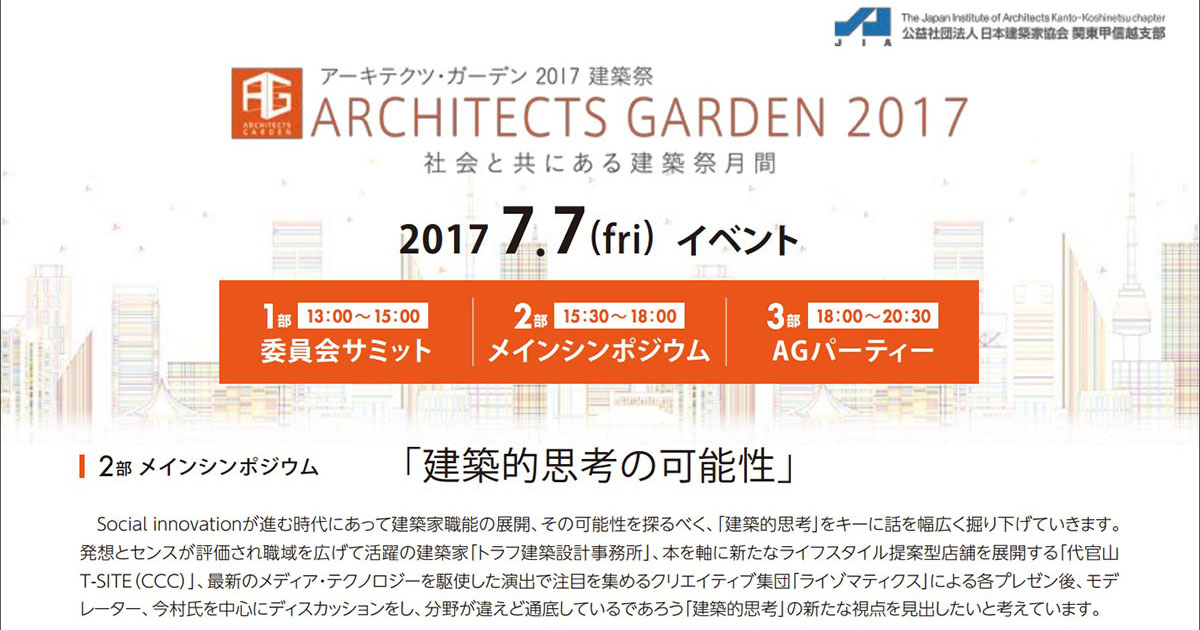 ARCHITECTS GARDEN 2017