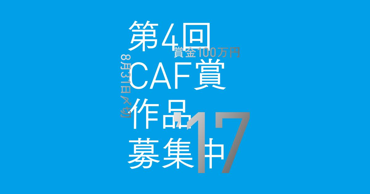 第4回CAF賞