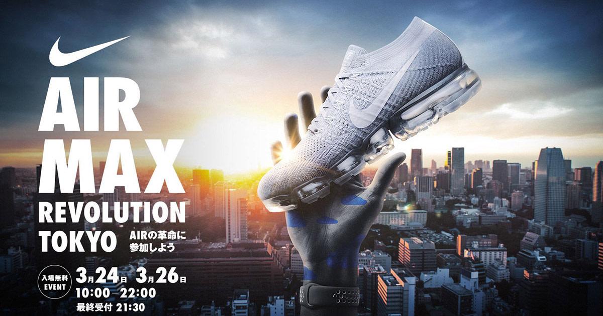 NIKE AIR MAX REVOLUTION TOKYO