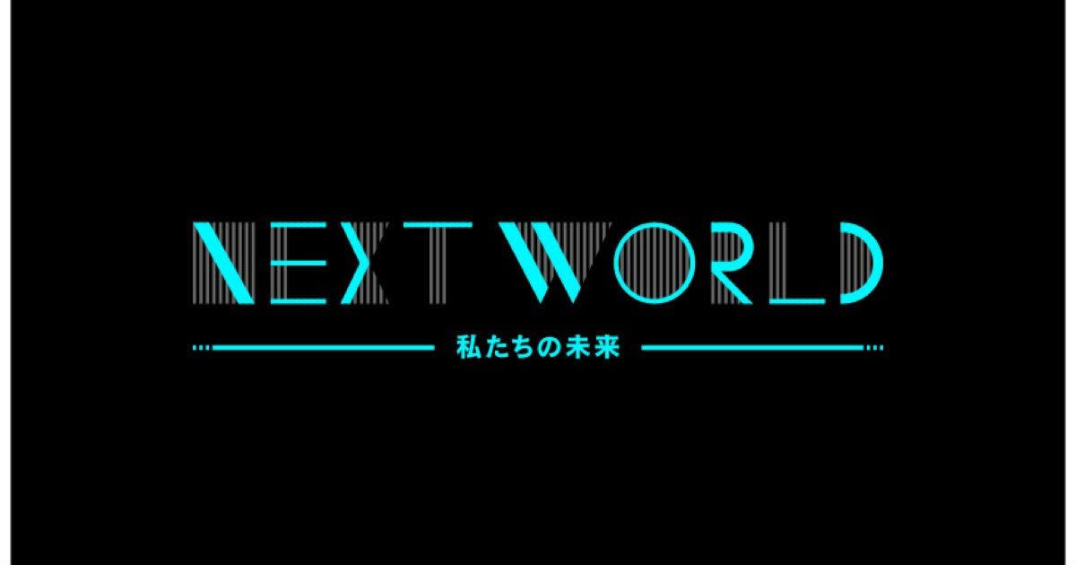 NHKスペシャル NEXT WORLD 私たちの未来 - 特設Webサイト SYMPHONY