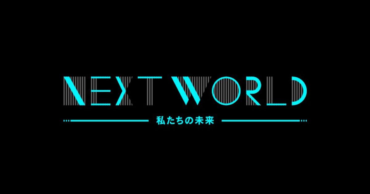 NHK - NHKスペシャル NEXT WORLD 私たちの未来 - 特設Webサイト SYMPHONY