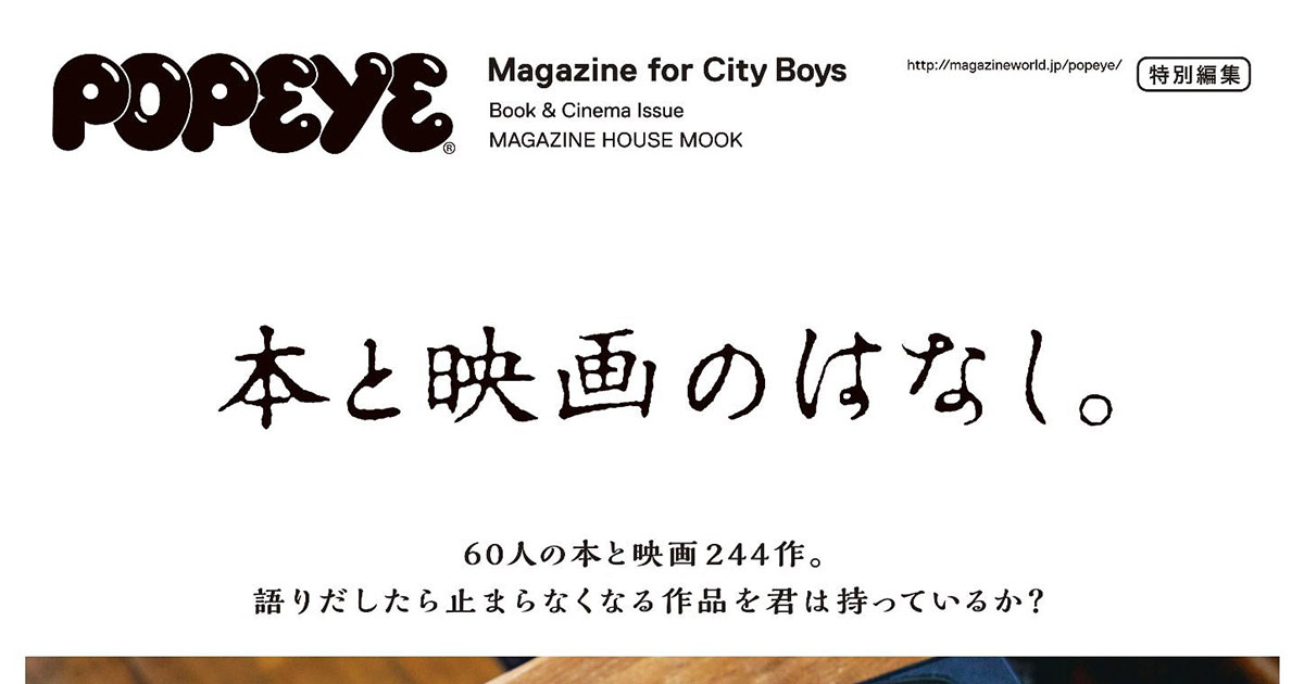 Popeye special issue, talking about books and movies.