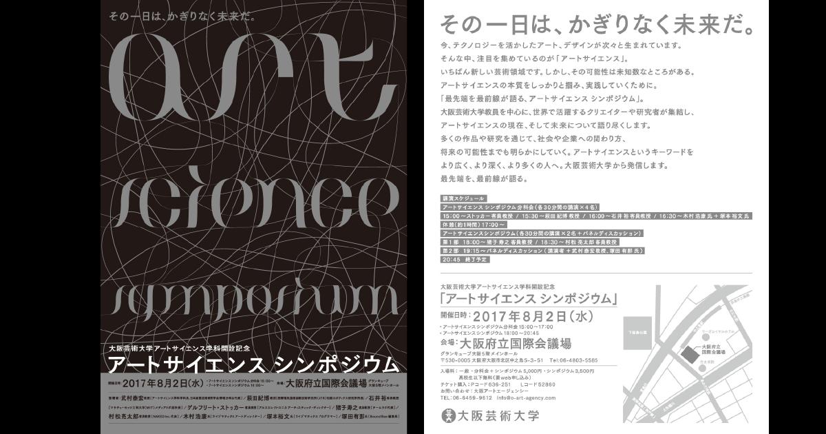 Osaka Geidai Art and Science Symposeium