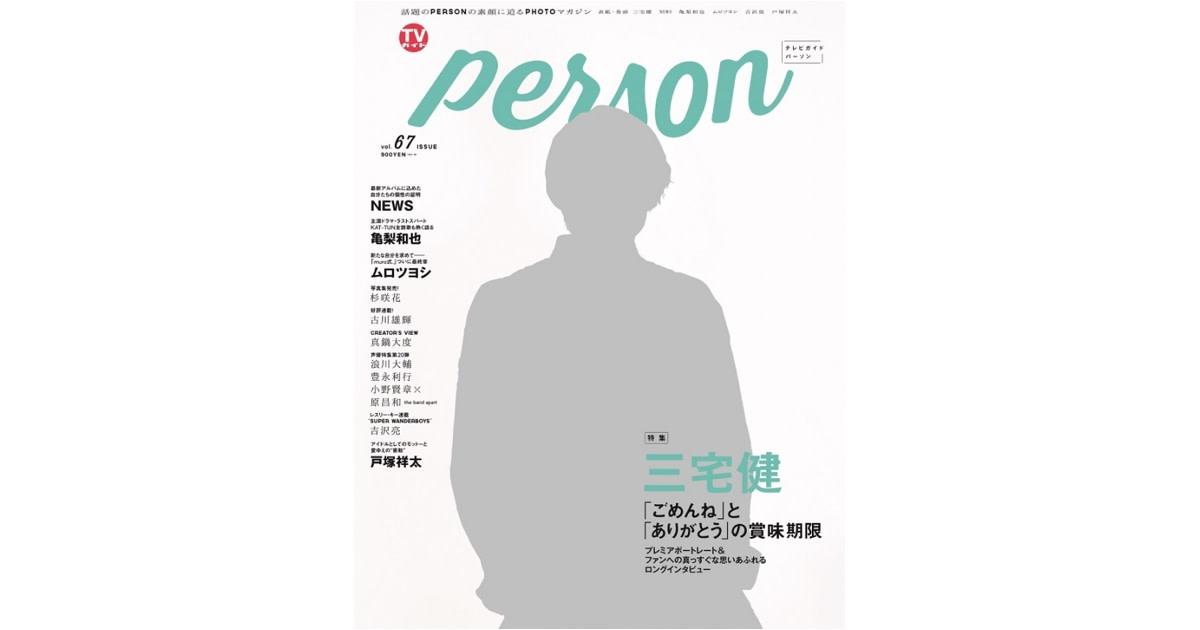 TVガイドPERSON VOL.67 インタビュー掲載 | 真鍋大度