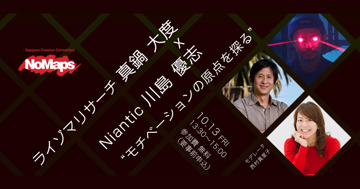 No Maps 2017 | 真鍋大度 × Niantic 川島優志