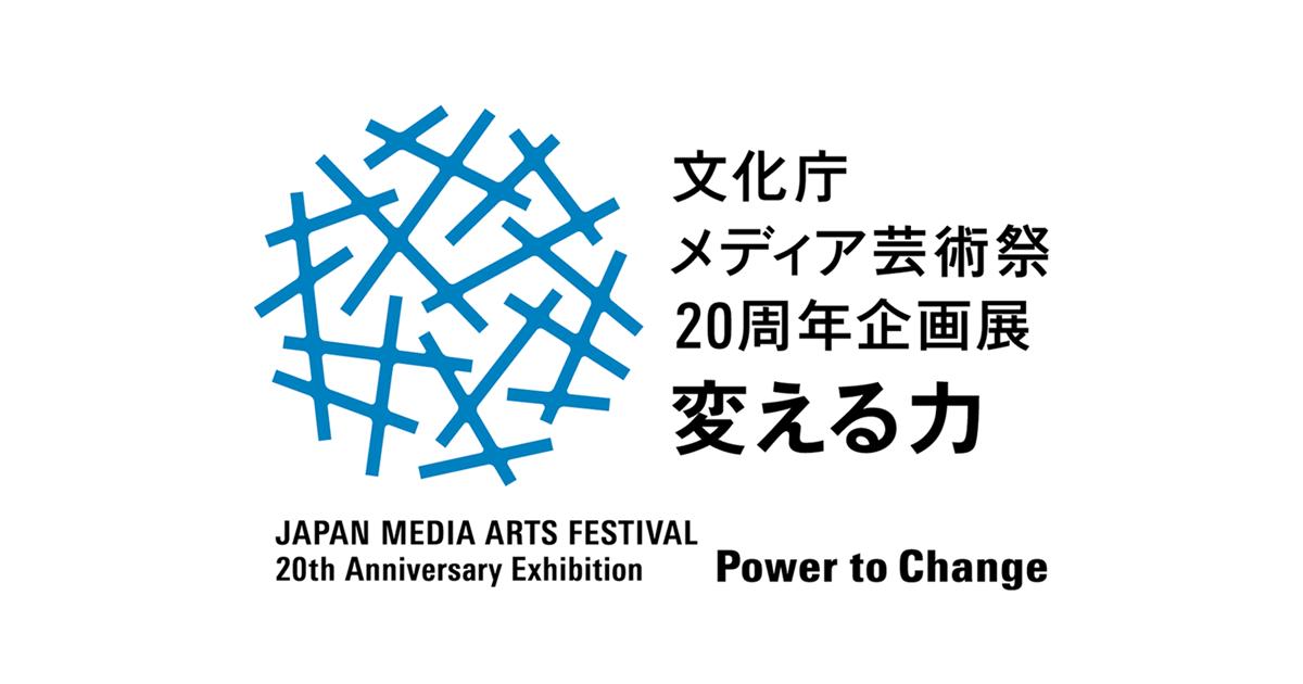 文化庁メディア芸術祭20周年企画展