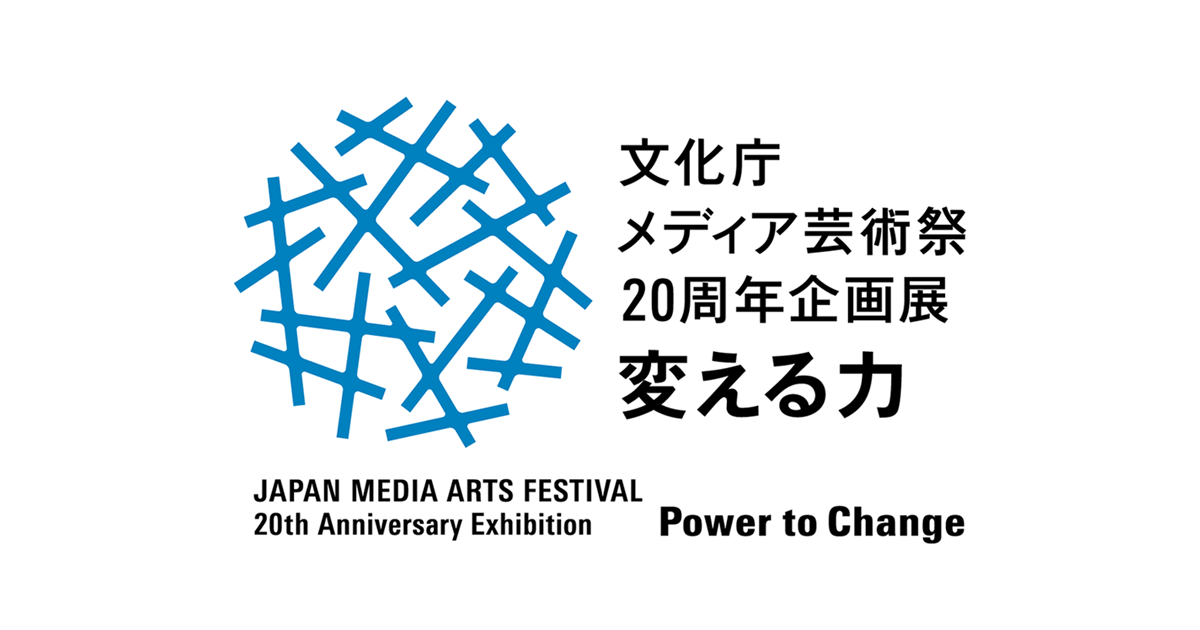 Japan Media Arts Festival 20th Anniversary Exhibition