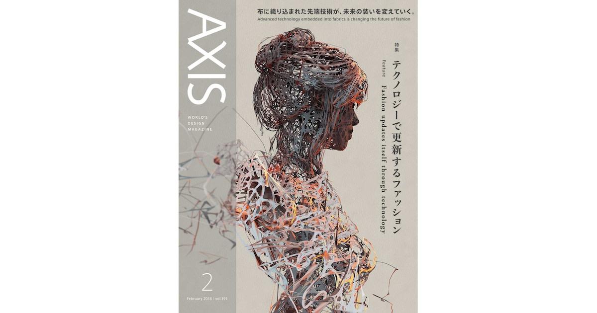 AXIS Magazine vol.191 | Interview: Daito Manabe x Hajime Furuta (Governor of Gifu Prefecture).