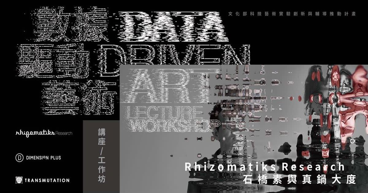 """Crearivity x Art xTechnology"" will be held by Daito Manabe and Motoi Ishibashi in Taipei, Taiwan."