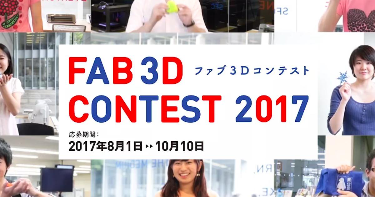ファブ3Dコンテスト2017 審査員 | 真鍋大度