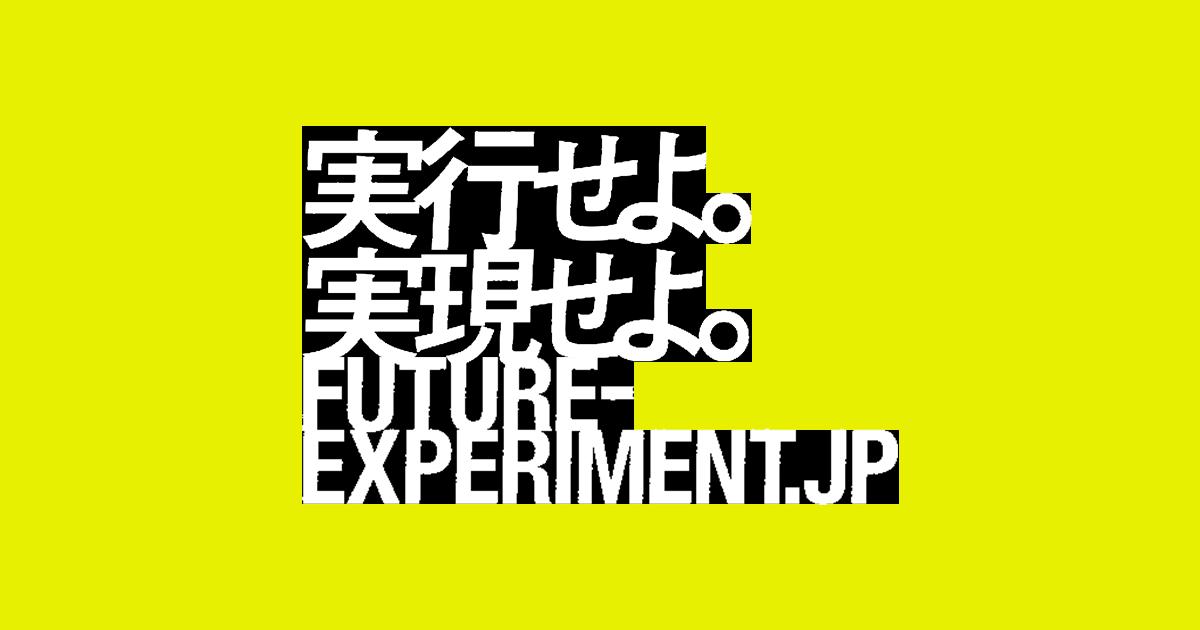NTTドコモ FUTURE-EXPERIMENT.JP