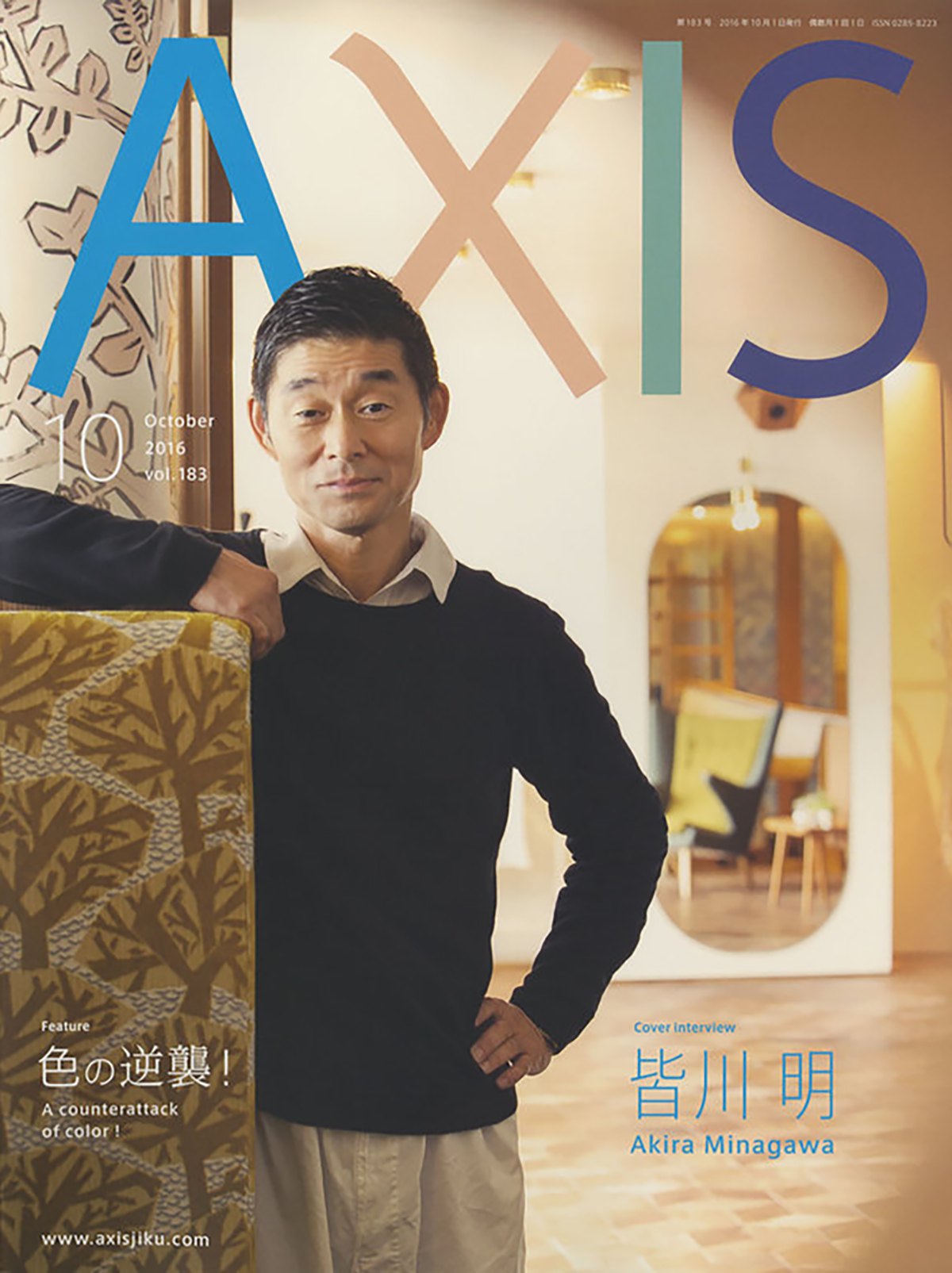 """AXIS"" September 1st issue."