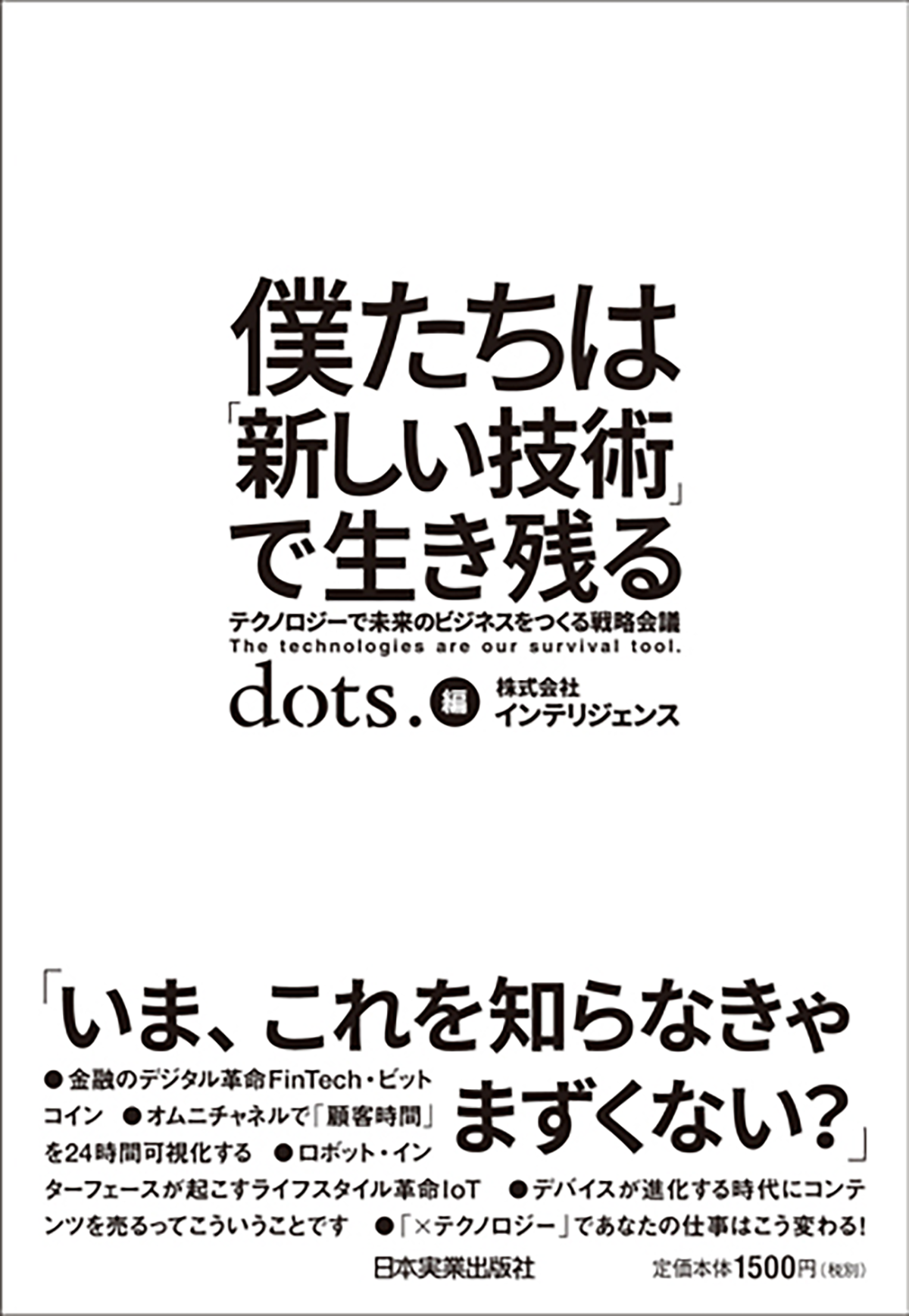 "Nippon Jitsugyo Publishing ""We will survive with new technology""."