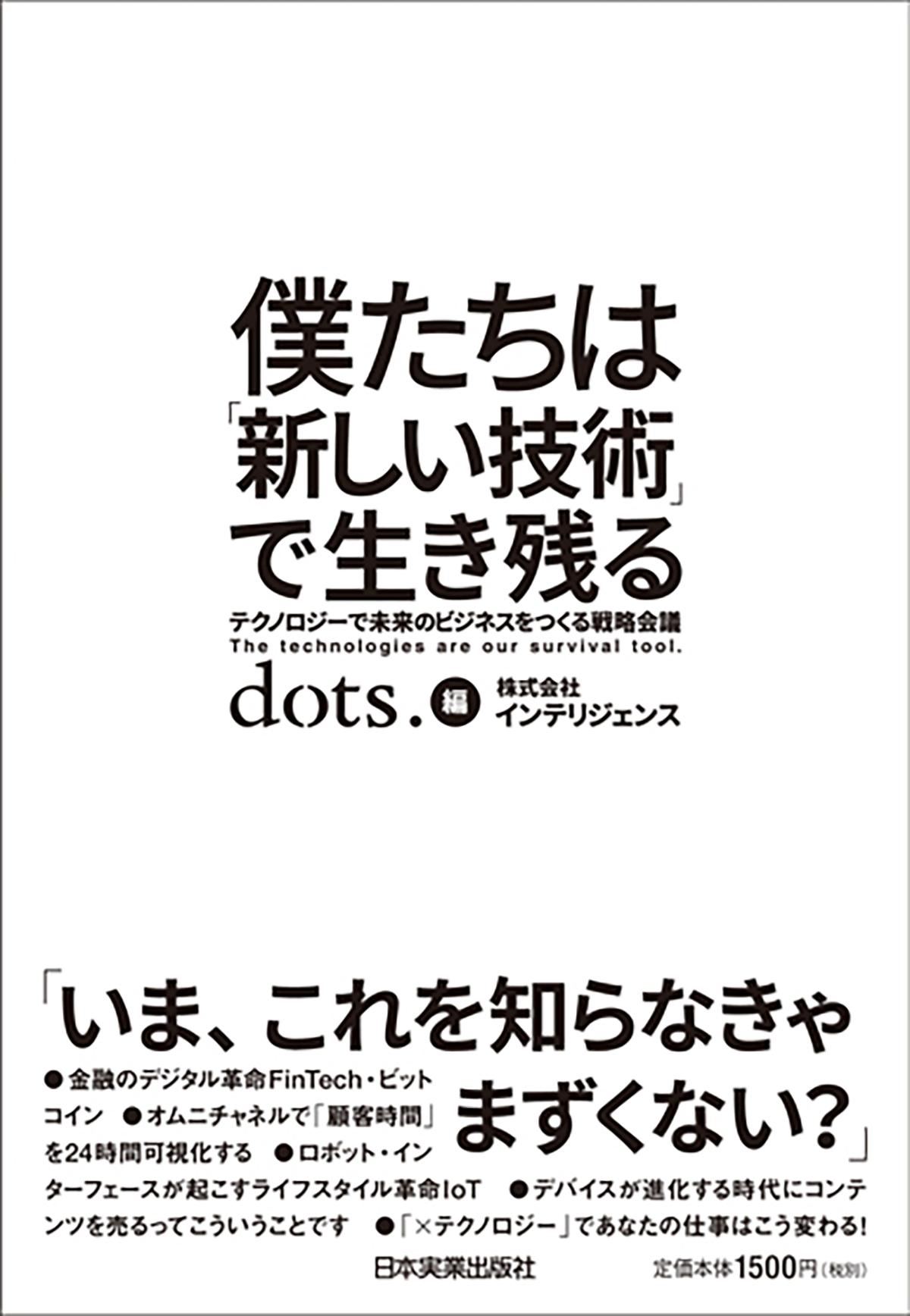 日本実業出版社『僕たちは「新しい技術」で生き残る』