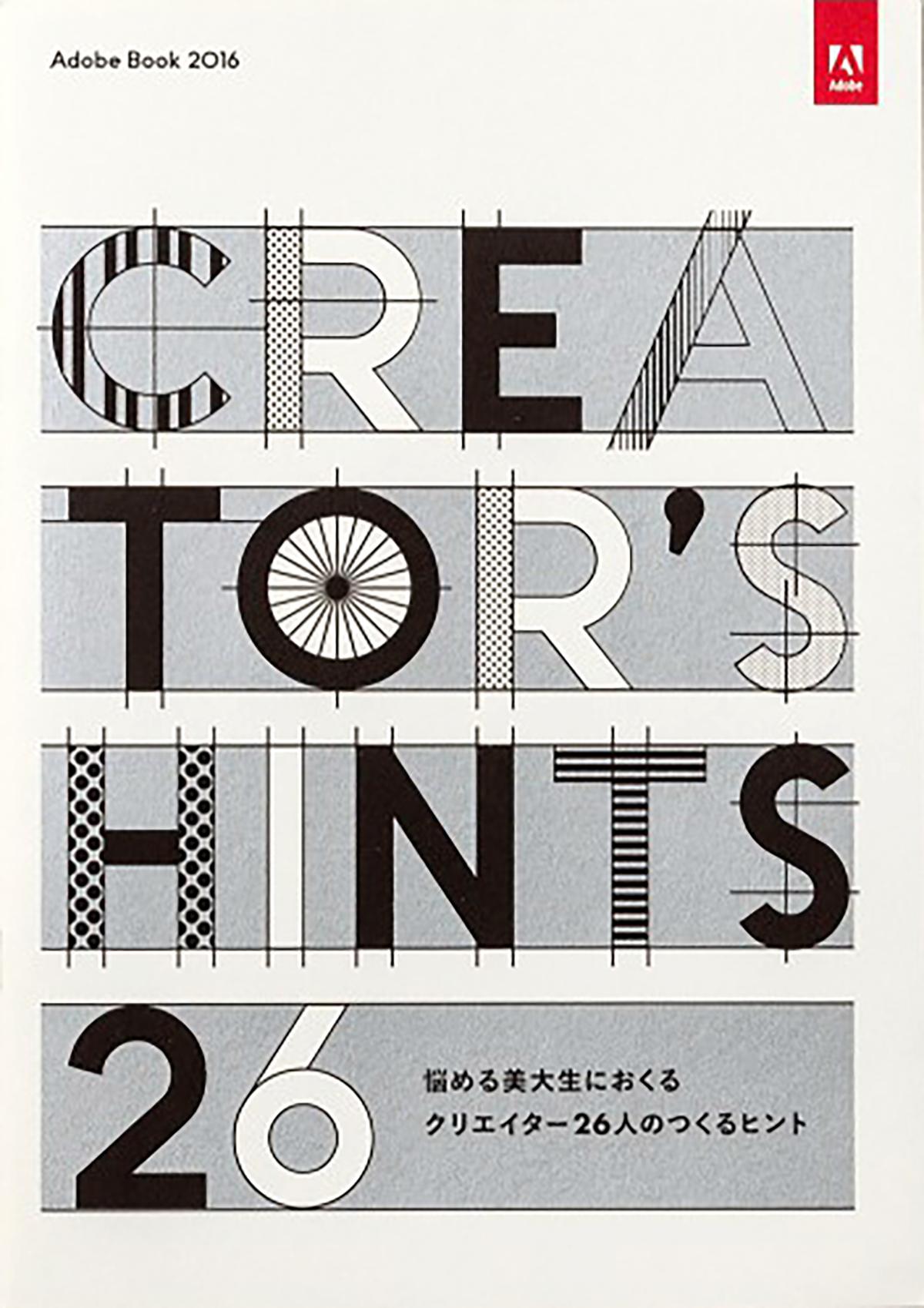 Adobe Book 2016