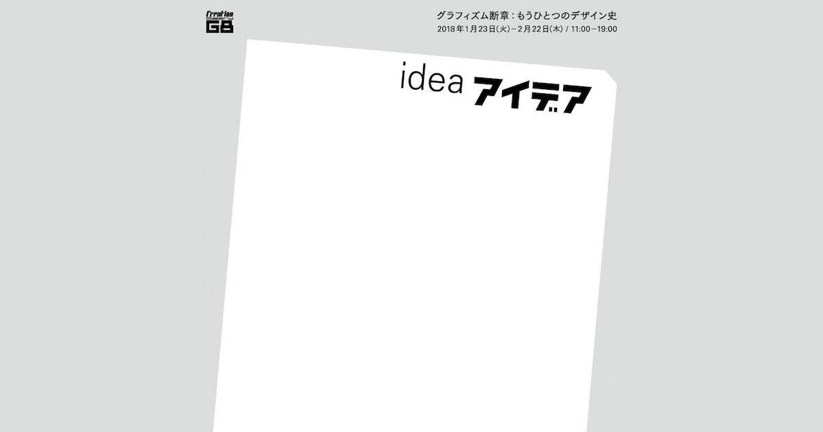 木村浩康が『グラフィズム断章:もうひとつのデザイン史』に参加