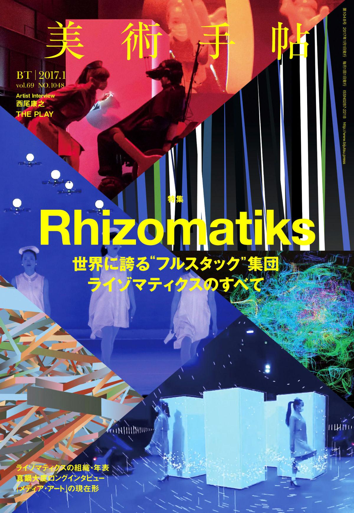 ライゾマティクスが美術出版社より『美術手帖』2017年1月号特集に掲載されました。
