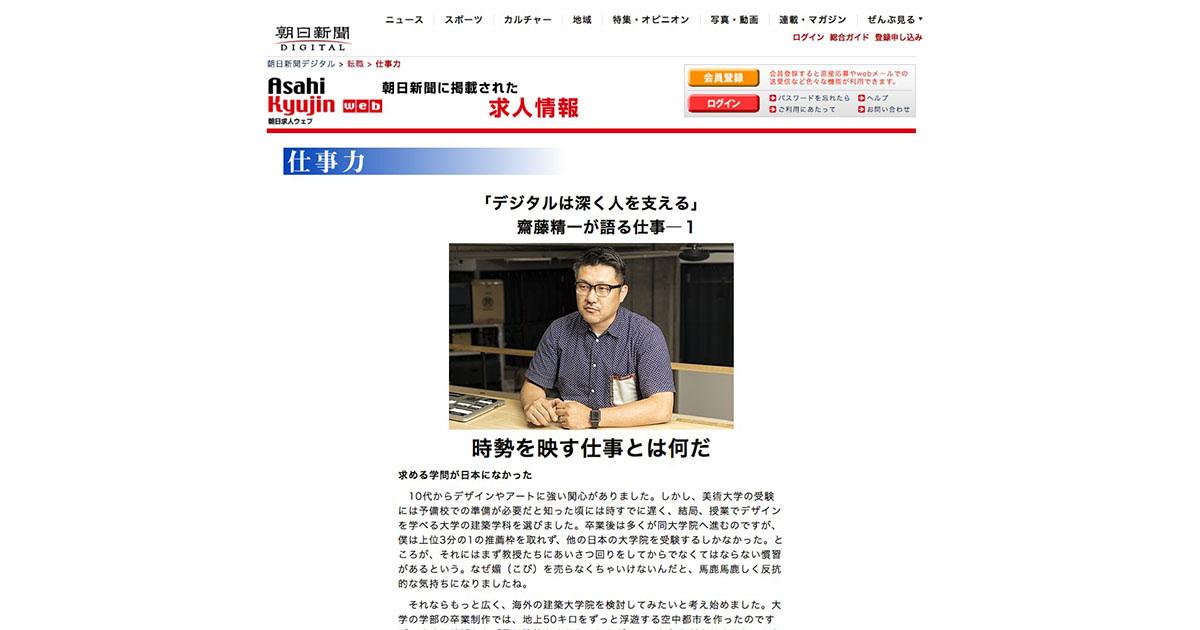 Asahi Shimbun Work skills