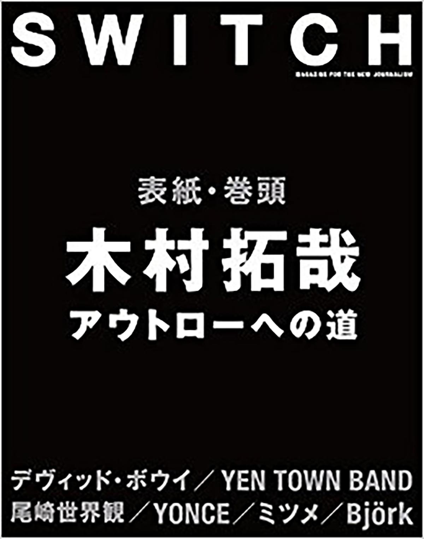 「SWITCH Vol.34」真鍋大度インタビュー