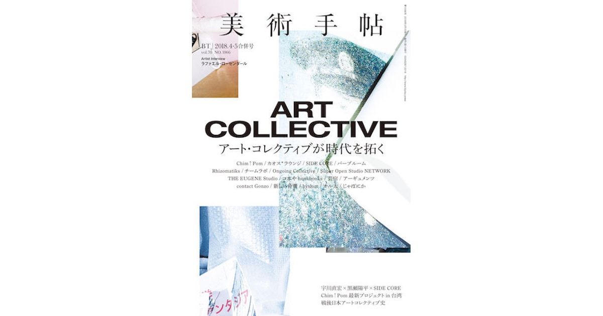 "Rhizomatics Research was featured at the magazine ""Bijutsu Techo""."