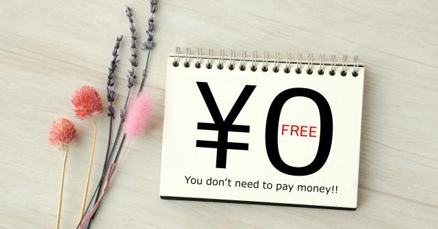 /articles/chuukaitesuuryou/chuukaitesuuryou-free