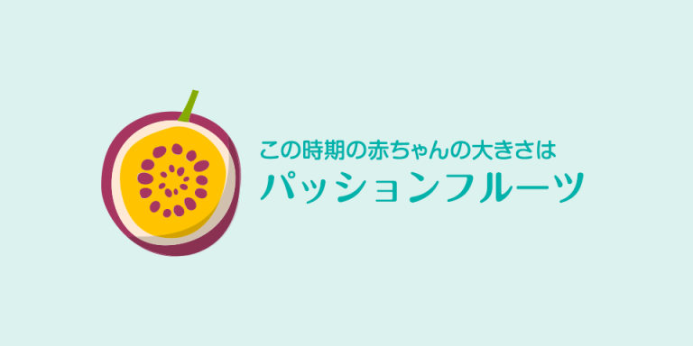 Your baby is the size of a passion fruit