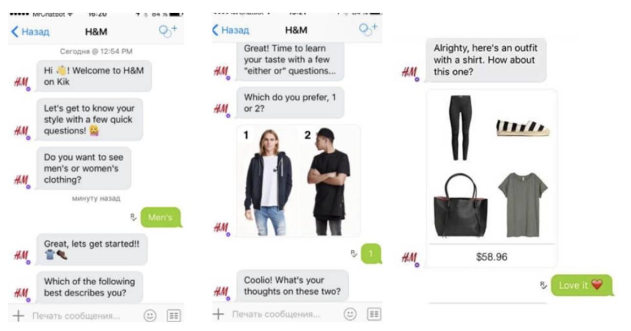 H&M chatbot ai