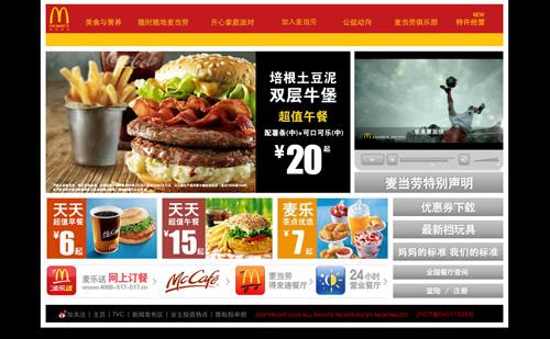 wp-contentuploadsMcD_China_homepage.jpg
