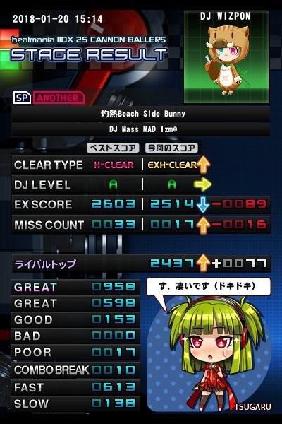 iidx_exh_shakunetsu1